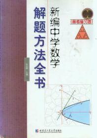 新编中学数学解题方法全书(高考复习卷)
