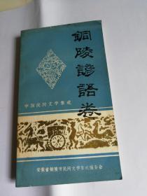 铜陵谚语卷(中国民间文学集成)