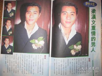 梁汉文32开港版早期彩页,3页4版