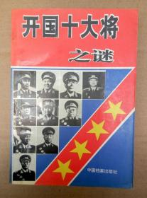 开国十大将军之谜(历史图片多,1994年北京一版一印)