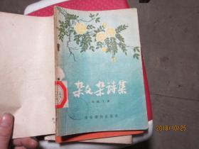 杂文杂诗集  3125