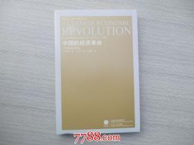 中国的经济革命:20世纪的乡村工业
