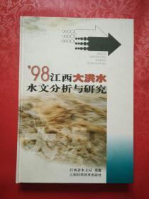 98 江西大洪水水文分析与研究