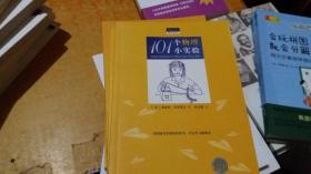 做中学丛书:101个物理小实验