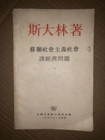 斯大林著苏联社会主义社会诸经济问题  馆藏