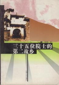 《三十五位院士的第二故乡》【多西南联大教授踪影,有阅读折角。品如图】