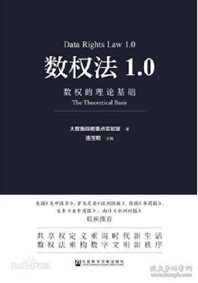 数权法1.0 数权的理论基础