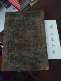 商务印书馆英文  新读本  卷一【1913年】