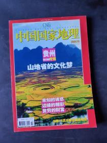 中国国家地理2004年10月号总弟528期   含地图