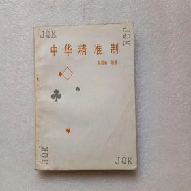 中华精准制(书内有划线)