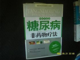 糖尿病非药物疗法 作者 : 良石 等 出版社 : 黑龙江科学技术出版社
