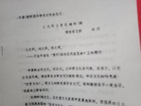 中国傩戏学国际学术过论会学术沦文【九歌】与沅湘的傩