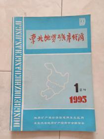 《东北地质矿产经济》1995-1