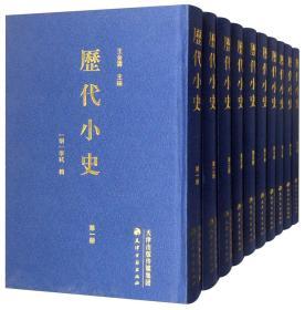 9787552807301-jw-历代小史(全10册)