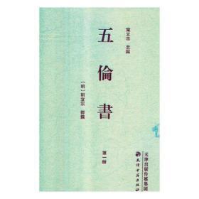 五论书(全8册)