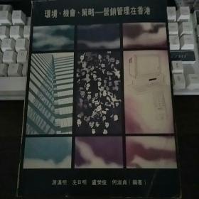 环境.机会.策略---营销管理在香港【作者:庐荣俊签赠本】