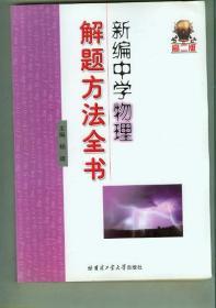 新编中学物理解题方法全书(高2版)(高二版)