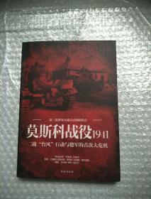 """莫斯科战役1941:二战""""台风""""行动与德军的首次大危机"""