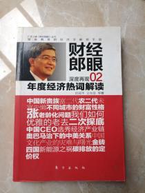 财经郎眼02:年度经济热词解读