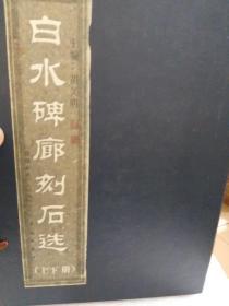 作者签名题赠本函装《白水碑廊刻石选》(上,下)两册全