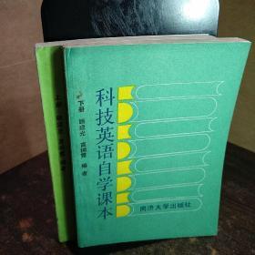 科技英语自学课本【上下