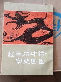 绘图中国历史《三字经》,