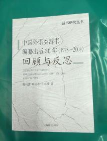 中国外语类辞书编纂出版30年(1978-2008):回顾与反思