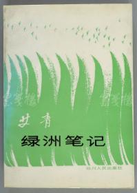 著名现代文学家、诗人、原中国作家协会副主席 艾青 1985年致朱-子-奇夫妇签赠本《绿洲笔记》平装一册(1984年四川人民出版社一版一印)HXTX110932