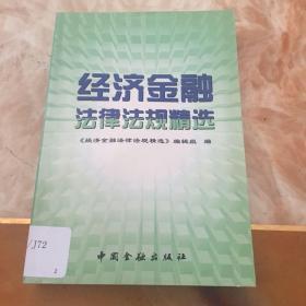 经济金融法律法规精选