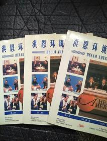 洪恩环境英语,初级篇+6cD光盘,全3册,