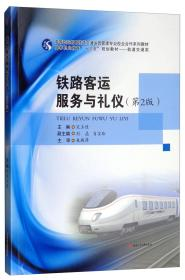 铁路客运服务与礼仪(第2版)
