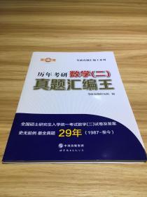 汇编王·考研真题汇编王系列:历年考研数学(二)真题汇编王(1987年-至今 2016版)