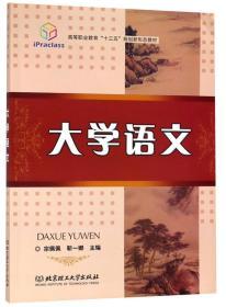 """大学语文/高等职业教育""""十三五""""规划新形态教材"""