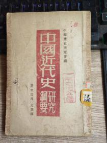 中国近代史研究纲要(历史丛刊 光华版)