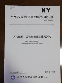 中华人民共和国农业行业标准NY/T1975-2010水溶肥料 游离氨基酸含量的测定