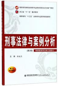 """刑事法律与案例分析(第2版)/高职高专""""十三五""""法律类专业系列规划教材"""