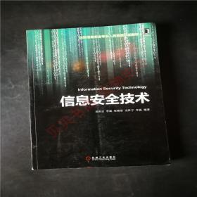 信息安全技术吴世忠9787111459903