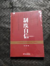 制度自信——一个其他模式选择的存在与成功(中文)