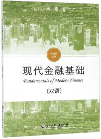 现代金融基础(双语)