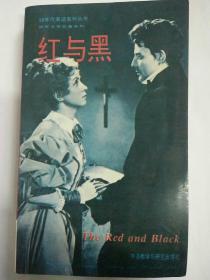 英文原版:The Red and Black(红与黑)90年代英语系列丛书--世界文学名著系列