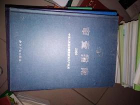 审查指南2006