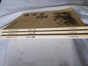 走进西柏坡系列丛书 3本合售:西柏坡 文物,故事,人物