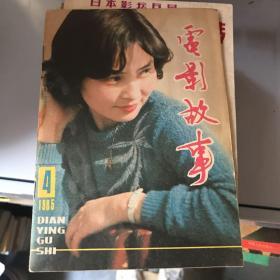电影故事 1985年4月号