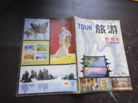 旅游〔创刊号1979)
