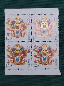 2012年龙生肖邮票方连 1个