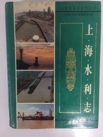 上海水利志