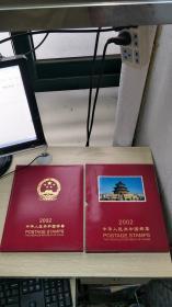 2002中华人民共和国邮票(附函套、内票全新不缺)