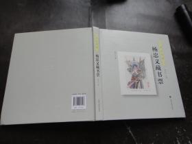 书房宠物·杨忠义藏书票〔杨忠义签名〕