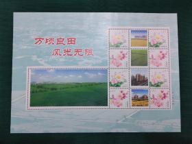 """纪念第22个全国土地日""""万顷良田风光无限""""个性化邮票版张1张"""