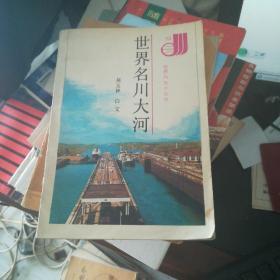世界名川大河